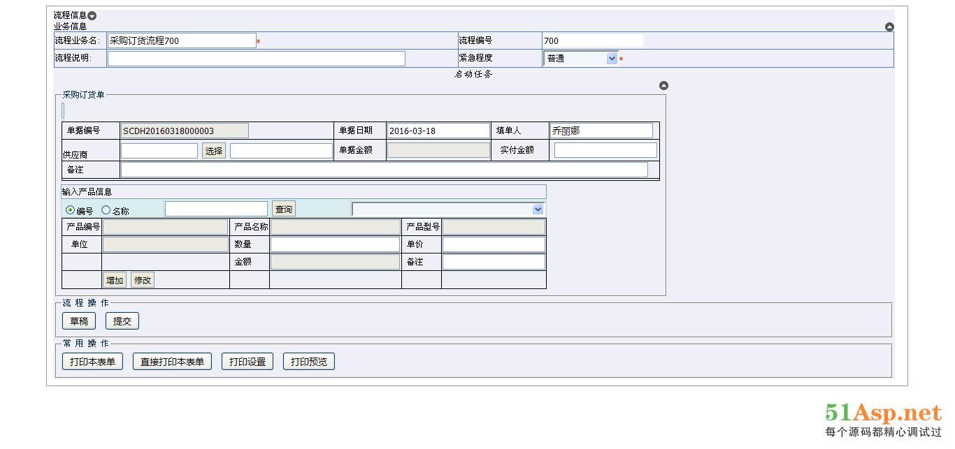 工作流管理技术基础_工作流管理系统平台 工作流OA引擎|asp.net源码下载|- 51asp.net